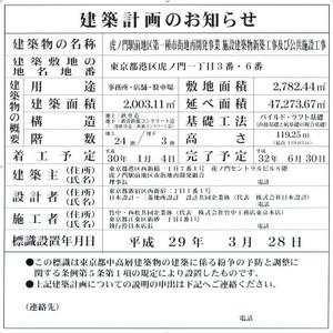 Tokyotoranomon180113