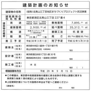 Tokyoaoyama180113