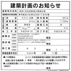Tokyogotanda180115