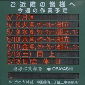Tokyokanda180514