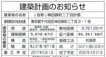 Tokyokanda180518