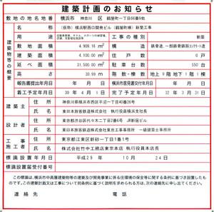 Yokohamajr180522