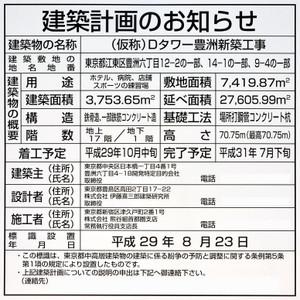 Tokyotoyosu180627
