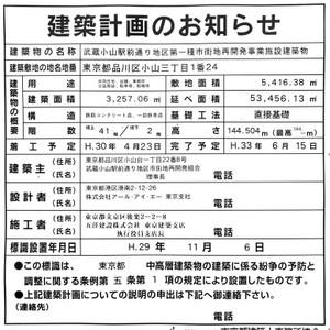 Tokyokoyama180728