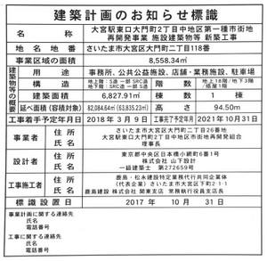 Saitamaomiya180714