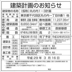 Tokyomarunouchi180715