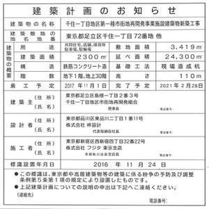 Tokyokitasenju180717
