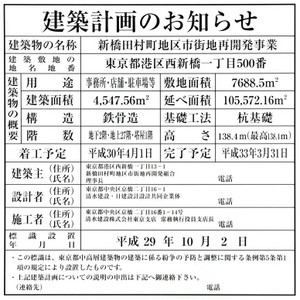 Tokyoshinbashi180761