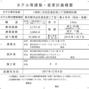 Tokyodonki180817