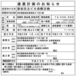 Tokyoshinjuku180866