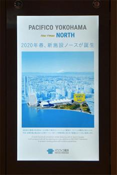 Yokohamamm21railway180814