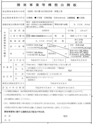 Chibakashiwanoha180815