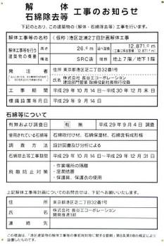Tokyoshibaura180816