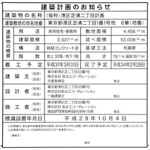 Tokyoshibaura180817