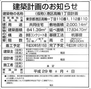 Tokyotakanawa180916
