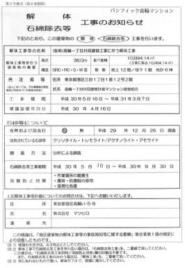 Tokyoshirokane180923