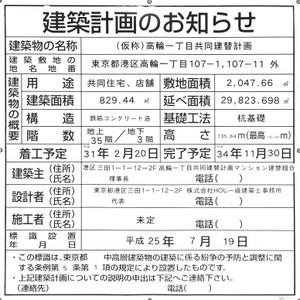 Tokyoshirokane180924