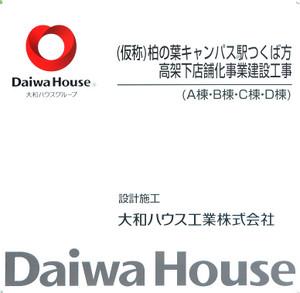 Chibakashiwanoha180918
