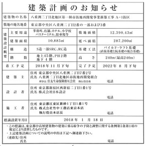 Tokyoyaesu181118