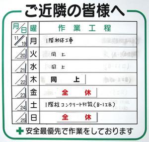 Chibamakuhari181114
