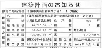 Chibamakuhari181115