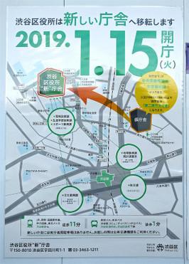 Tokyoshibuya181118