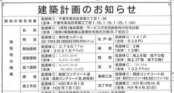 Chibamakuhari181215