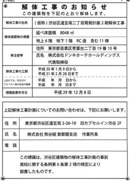 Tokyodonki181217
