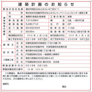 Yokohamamurata181216