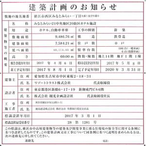 Yokohamamm21190129