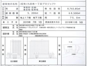 Tokyokudan190114