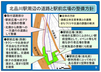 Tokyokitashinagawa190213