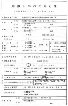 Tokyoharumi190217