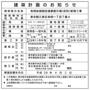 Tokyoariake190322