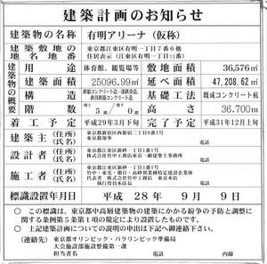 Tokyoariakearena190319