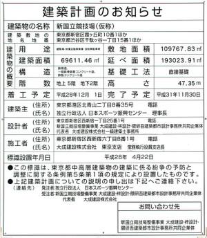 Tokyojpnsport190324