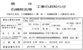 Tokyotoranomon300190312