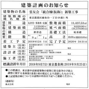 Tokyotoranomon300190325