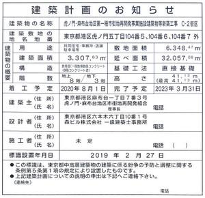 Tokyotoranomon190373