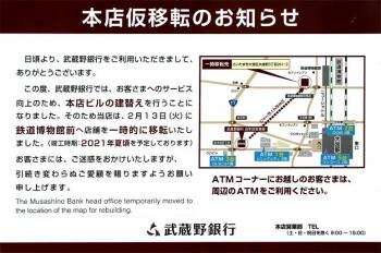 Saitamamusashinobank190514