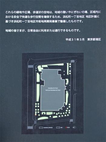Tokyohamamatsu190821