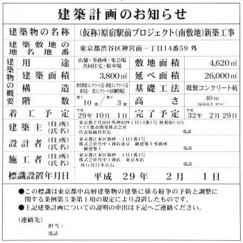 Tokyoharajuku190815