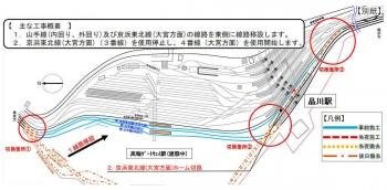 Tokyojrtakanawa190911