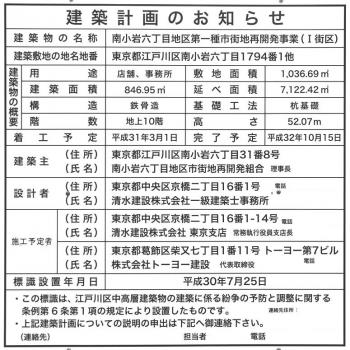Tokyokoiwa190517