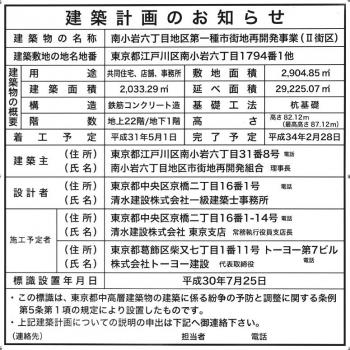 Tokyokoiwa190519
