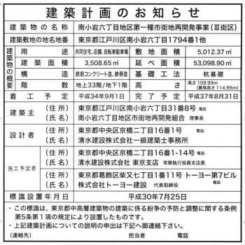 Tokyokoiwa190523
