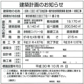 Tokyomita190720