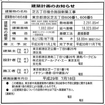 Tokyomita190736