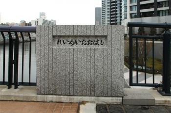 Tokyoreimei190518