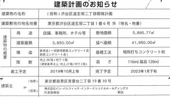 Tokyoshibuya190485